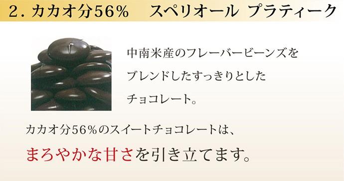 カカオ分70%エクアトゥール・カカオ分55%フランス産DGF