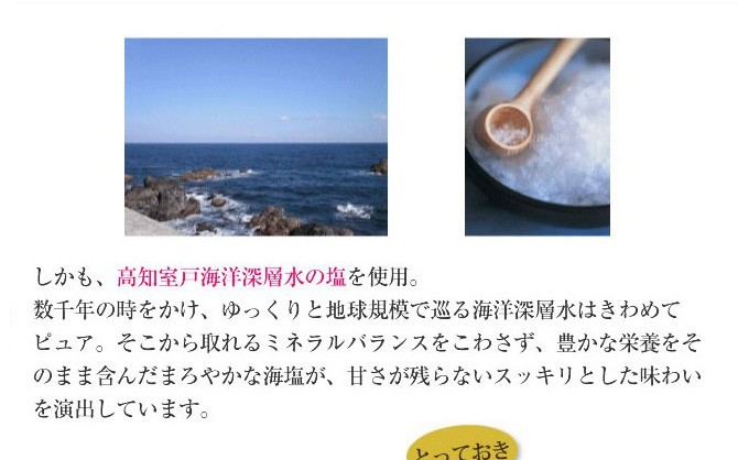 そして高知室戸海洋深層水の塩