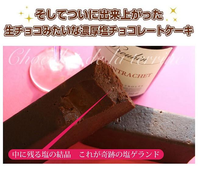 ついに出来上がった濃厚塩チョコレートケーキ