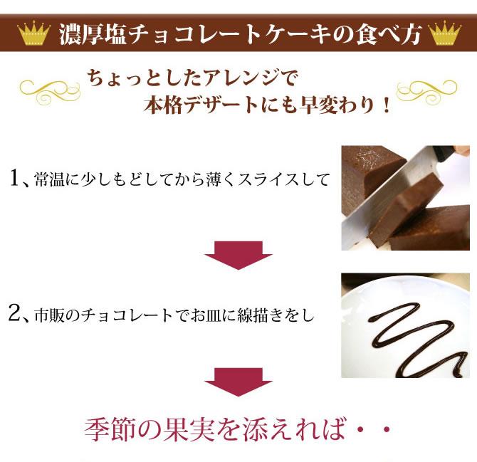 濃厚塩チョコレートケーキの食べ方