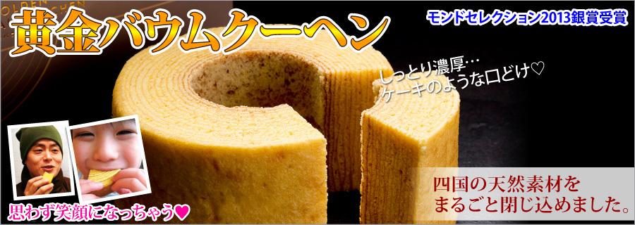黄金色の濃厚バウムクーヘン
