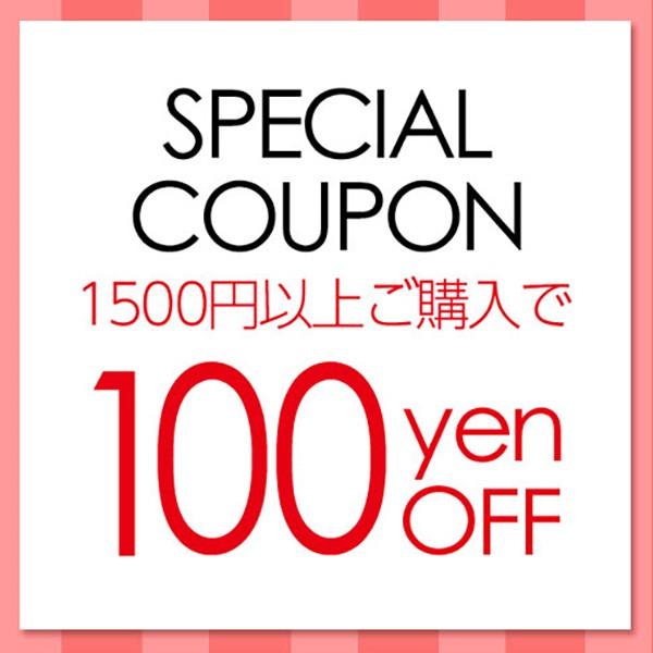 ★ 全商品対象 ★ 1500円以上で100円OFFクーポン♪
