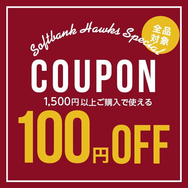 ホースセール限定100円OFFクーポン