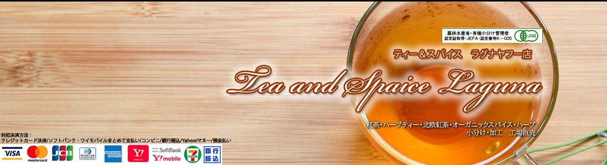 Tea and Spice Lagunaヤフー店