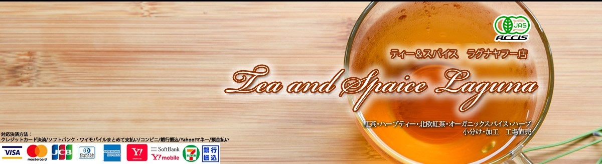 Tea and Spice Lagunaヤフー店