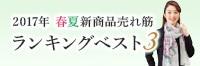 2017年春夏新商品売れ筋ランキングベスト3