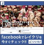 レイクサイドクリスマス フェイスブック