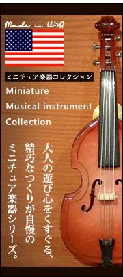 レイクサイドクリスマス 楽器コレクション