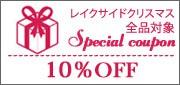 5万円ご購入で10%OFF♪