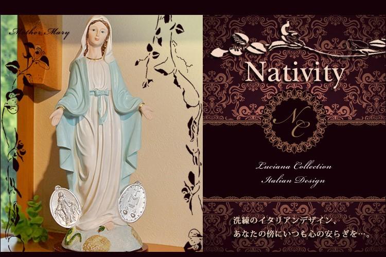 nativityコレクション