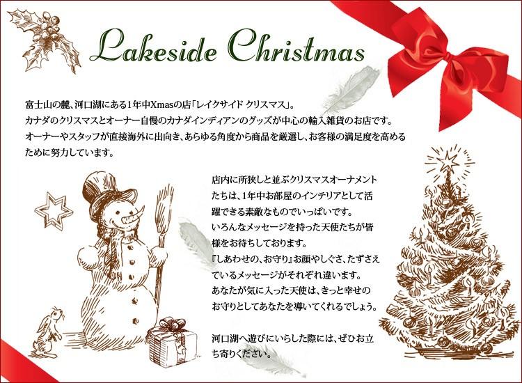 レイクサイドクリスマス