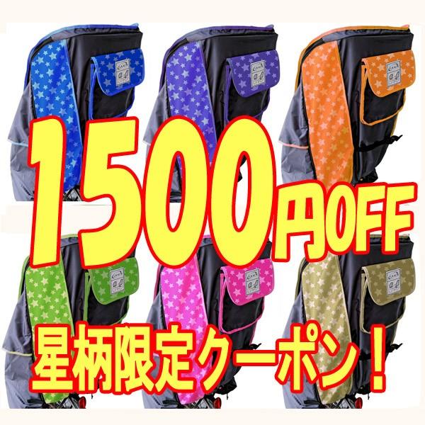 ラキアショップYahoo!店星柄限定特別クーポン1500円OFF