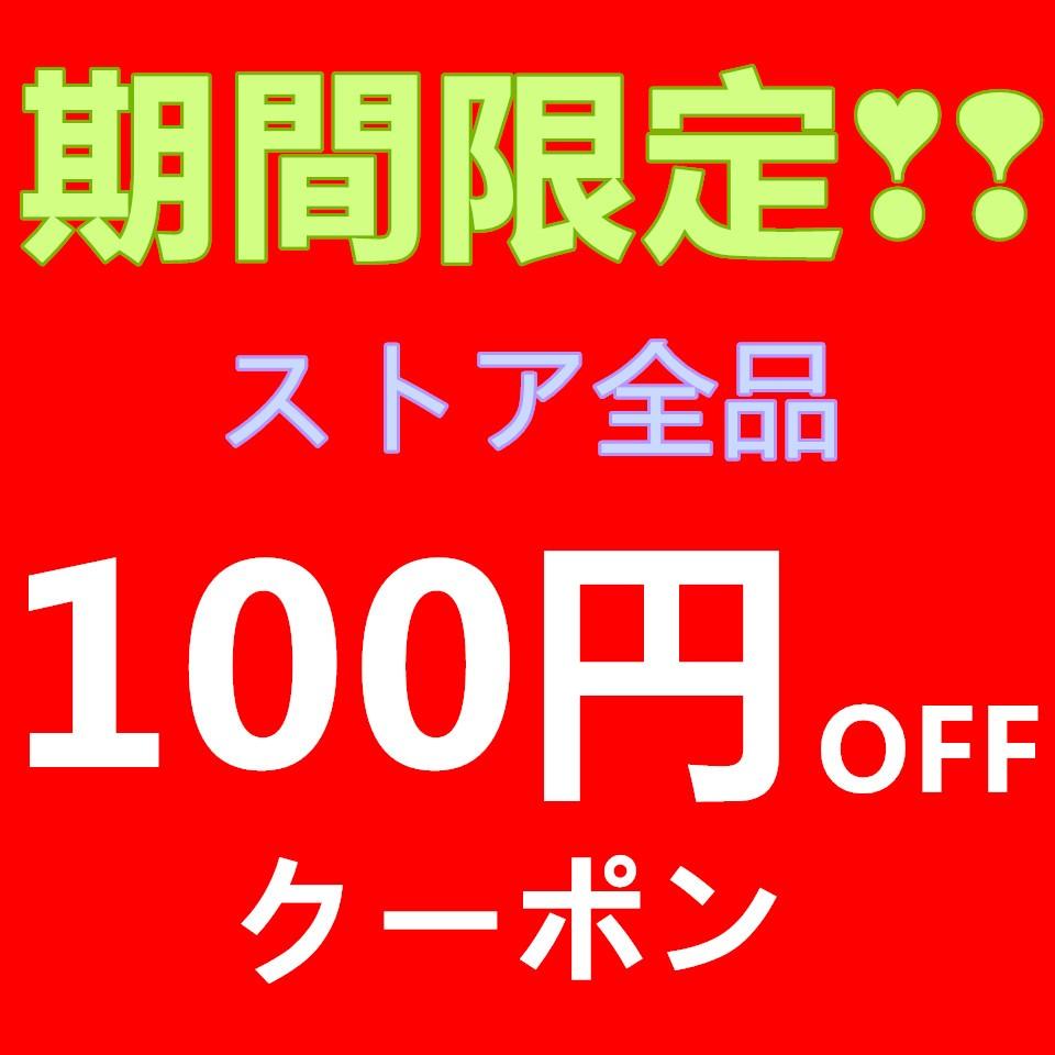全商品100円割引クーポン!!