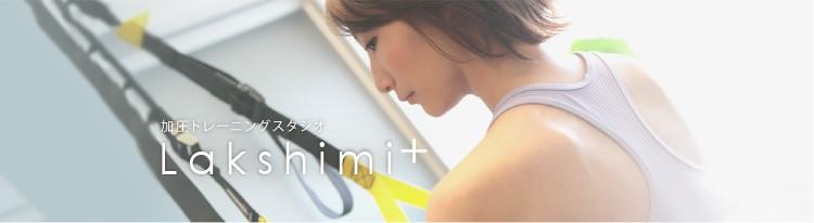 加圧スタジオ ラクシュミー + (Lakshimi+)
