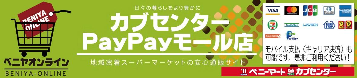 青森県のご当地スーパー紅屋商事の通販サイトです。