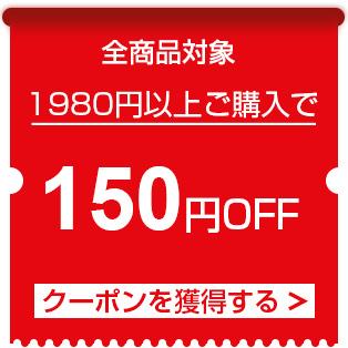 【LAMA Store】1,980円以上のお買い上げで150円OFFクーポン