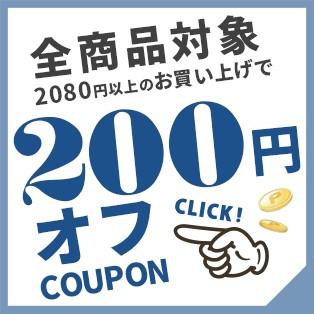 【LAMA Store】2,080円以上のお買い上げで200円OFFクーポン