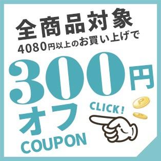 【LAMA Store】4,080円以上のお買い上げで300円OFFクーポン