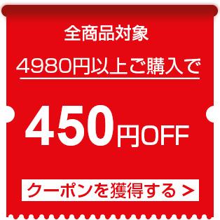 【LAMA Store】4,980円以上のお買い上げで450円OFFクーポン