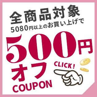 【LAMA Store】5,080円以上のお買い上げで500円OFFクーポン