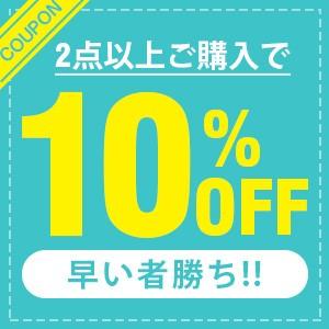 【LAMA Store】2件以上のお買い上げで10%OFF