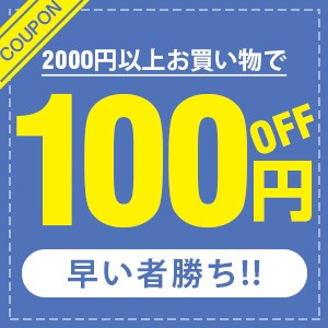【LAMA Store】2,000円以上のお買い上げで100円OFF