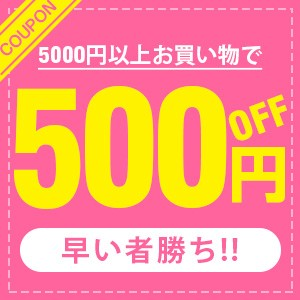 【LAMA Store】5,000円以上のお買い上げで500円OFF