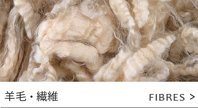 羊毛・繊維
