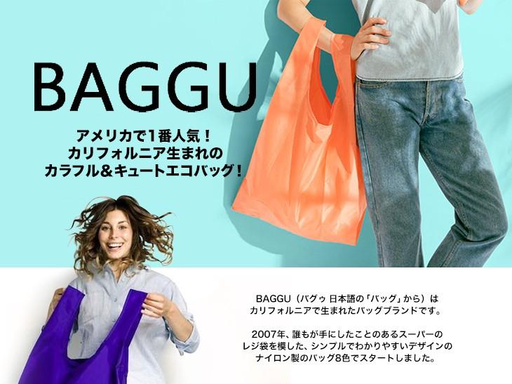 BAGGU:バグー