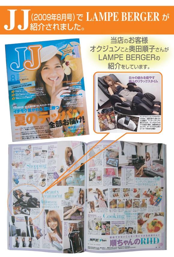 JJ8月号でオクジュンこと奥田順子さんが当店の系列店でお買い上げ頂いたランプ&オイルを紹介しています。