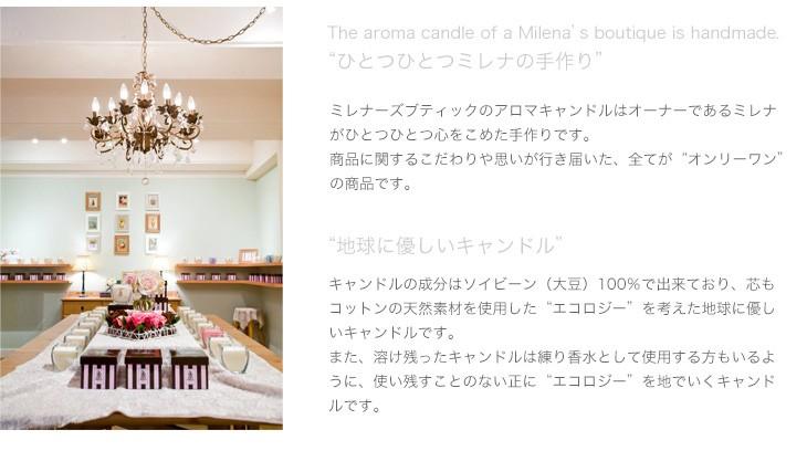 Milena's:ミレナーズ