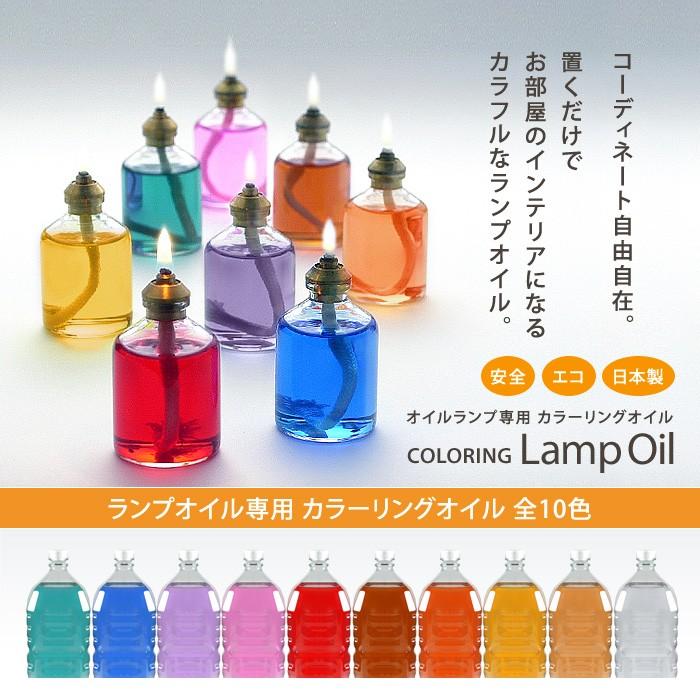 カラー豊富☆色とりどりのランプオイルで食卓がカフェレストランみたいに!飲食店の卓上ランプにも最適