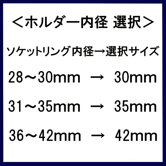 ホルダー内径測り方1