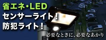 各種センサーライト・防犯ライト