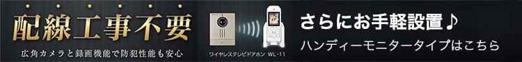 ワイヤレス テレビ ドアホン ハンディータイプ