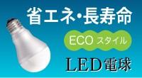 省エネ・長寿命 LED電球