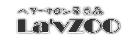 ヘアーサロン専売品LavZOO