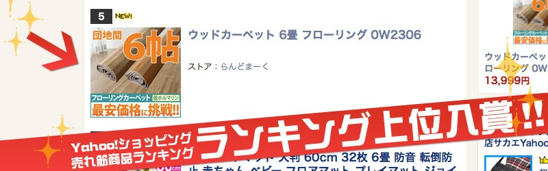 Yahoo!ショッピングランキング上位入賞の人気のおすすめフローリングウッドカーペット!
