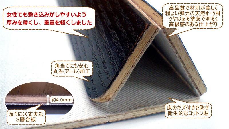 ウッドカーペット は丈夫な3層合板 床をキズ付けにくく衛生的なコットン貼り