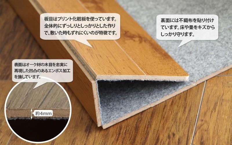 木目のプリント面は硬く撥水性があり、キズがつきにくいです。また、凹凸のあるエンボス加工が施してあり、忠実にオーク材の木目を再現した表面は本物と見分けがつかない仕上がりのフローリングウッドカーペットです。