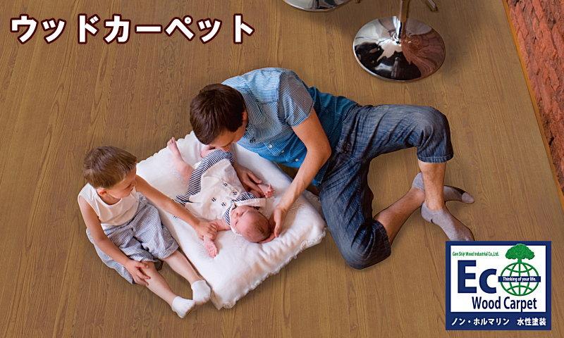 見慣れた畳のお部屋も敷くだけで簡単に洋風に早替わり!賃貸住宅の床材の保護や子供部屋にも最適です。ウッドカーペットは、雰囲気やお好みに合わせて手軽にお部屋の着せ替えができます♪