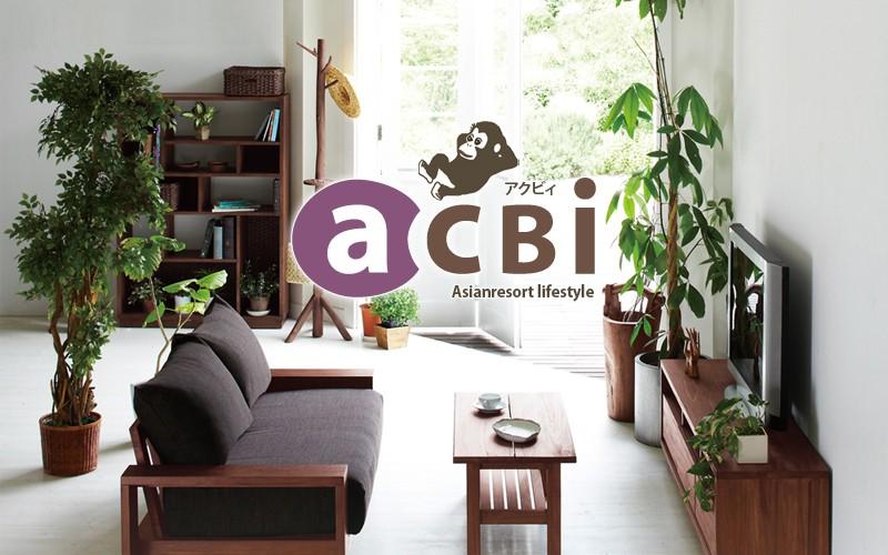 バリ島のリゾートな癒しのリラックスインテリア空間に。アジアン家具アクビィシリーズ