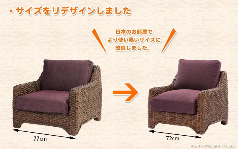 ソファをリニューアルデザインしました