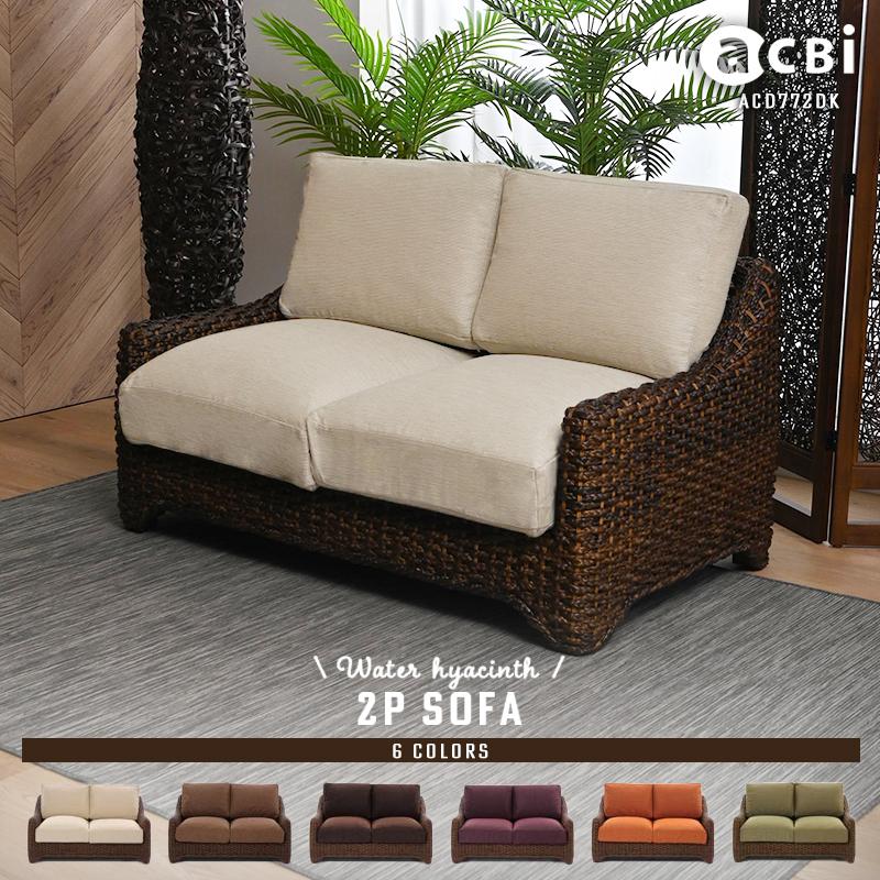 アジアン家具 @CBi(アクビィ) アクビィ ウォーターヒヤシンス製の2人掛け ソファ 幅180cm