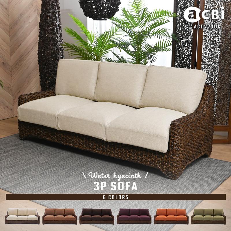 アジアン家具 @CBi(アクビィ) アクビィ ウォーターヒヤシンス製の3人掛け ソファ 幅180cm