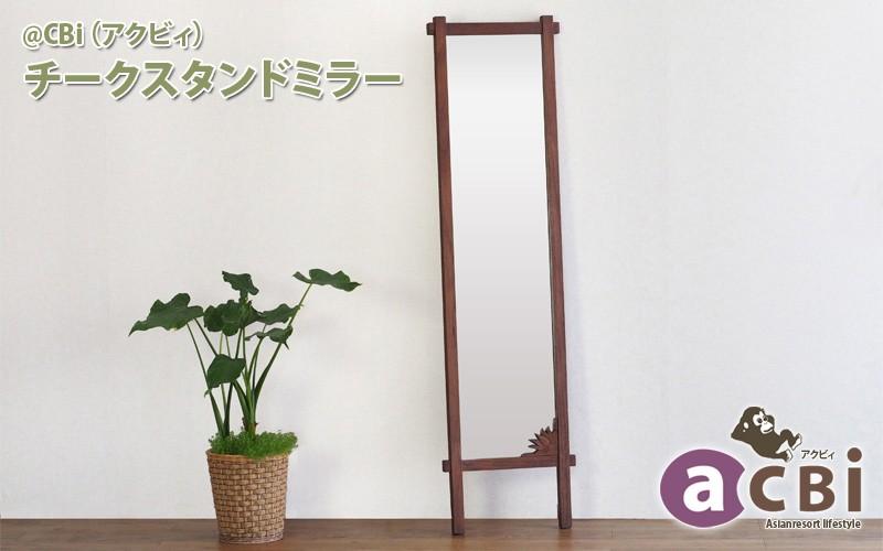 アジアン家具アクビィ チーク無垢木製 スタンドミラー