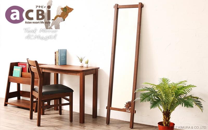 アジアン家具アクビィ チーク無垢木製 スタンドミラー acm160ka
