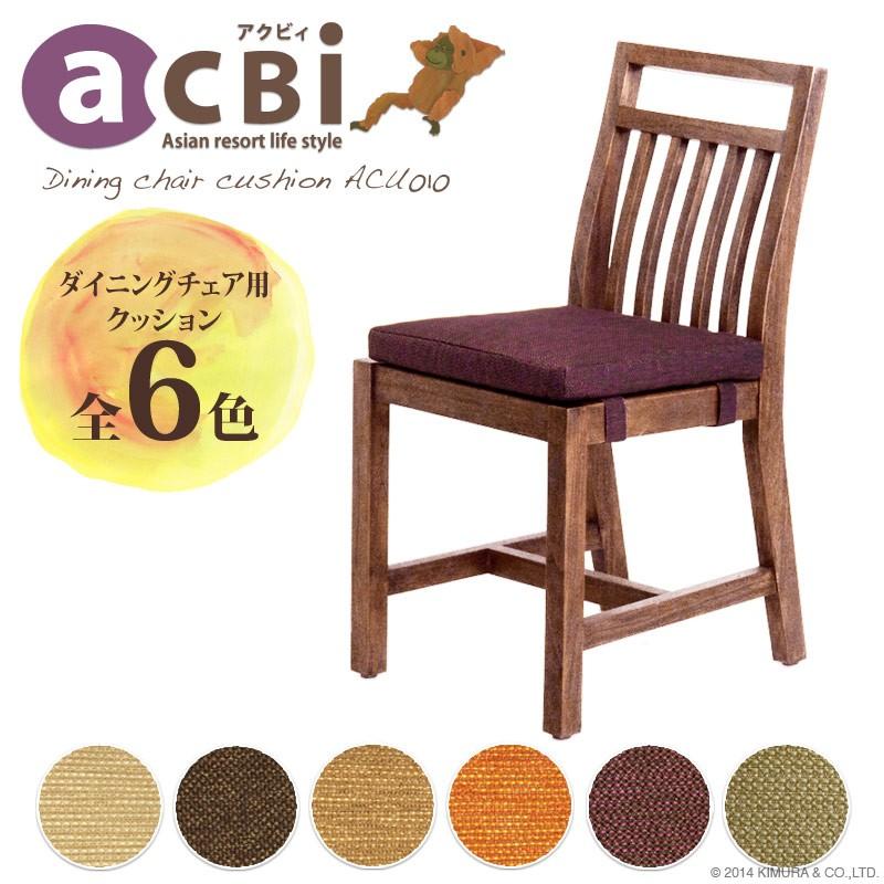 アジアン家具acbiダイニングチェア用クッション。カラーバリエーション5色