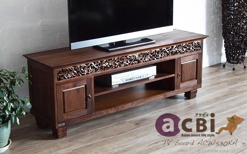 アジアン家具 @CBi(アクビィ) ウブド チーク無垢木製 テレビボード 幅150cm タイプ ACW850KA