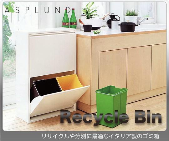 ASPLUNDアスプルンド/4リサイクルビン.リサイクルや分別に最適なイタリア製のゴミ箱